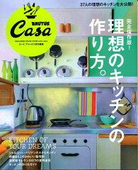 【送料無料】Casa BRUTUS特別編集 完全保存版! 理想のキッチンの作り方 [ マガジンハウス ]