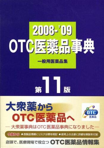 OTC医薬品事典(2008-'09) [ 日本OTC医薬品情報研究会 ]