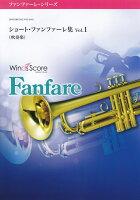 ショート・ファンファーレ集(Vol.1)