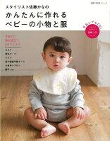 【バーゲン本】スタイリスト佐藤かなのかんたんに作れるベビーの小物と服