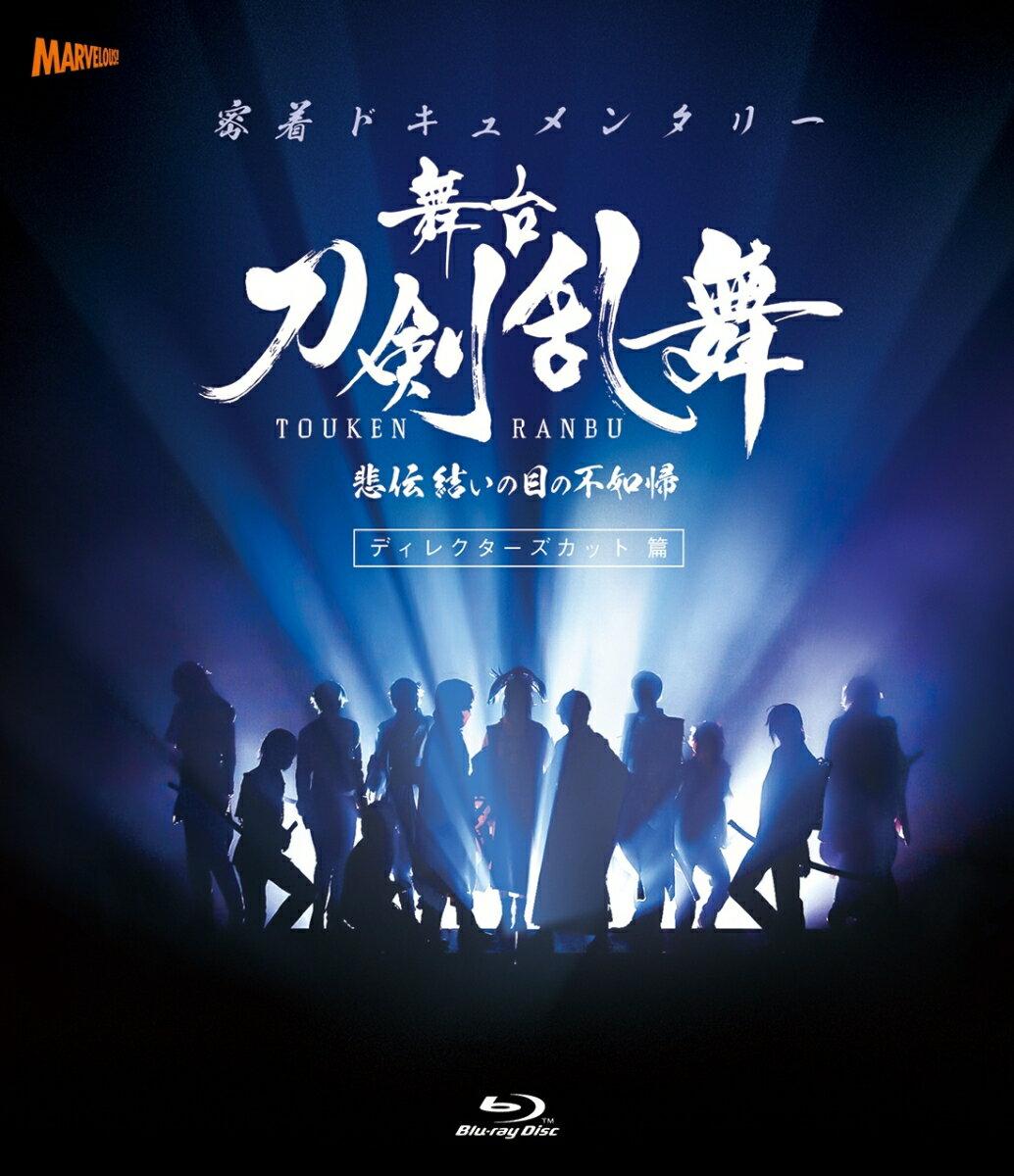 密着ドキュメンタリー 舞台『刀剣乱舞』悲伝 結いの目の不如帰 ディレクターズカット篇【Blu-ray】