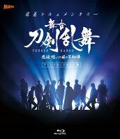 密着ドキュメンタリー 舞台『刀剣乱舞』悲伝 結いの目の不如帰 ディレクターズカット篇(初回生産限定版)【Blu-ray】