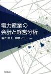 電力産業の会計と経営分析 [ 谷江武士 ]
