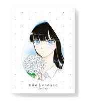 恋は雨上がりのように 上(完全生産限定版)【Blu-ray】