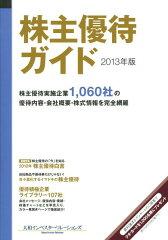 【送料無料】株主優待ガイド(2013年版) [ 大和インベスター・リレーションズ株式会社 ]