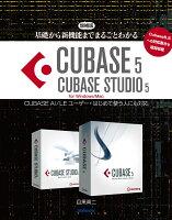 基礎から新機能までまるごとわかるCUBASE 5/CUBASE STUDIO 5増補版