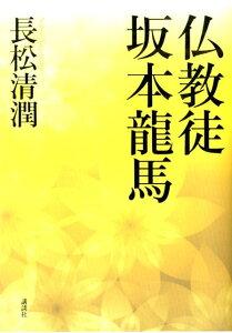 仏教徒坂本龍馬