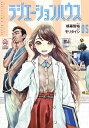 ラジエーションハウス 5 (ヤングジャンプコミックス) [ モリ タイシ ]