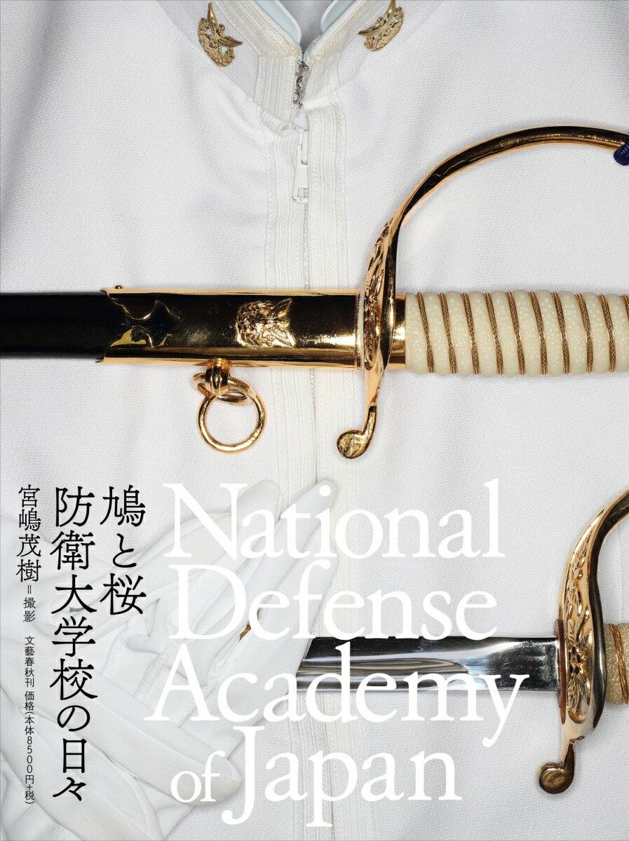 鳩と桜 防衛大学校の日々 National Defense Academy of Japan画像
