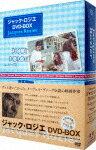 【送料無料】ジャック・ロジエ DVD-BOX [ ベルナール・メネズ ]