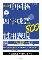 新装版 中国語 四字成語・慣用表現800