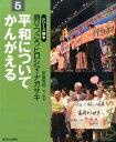 シリーズ戦争語りつごうヒロシマ・ナガサキ(5) 平和についてかんがえる [ 安斎育郎 ] - 楽天ブックス