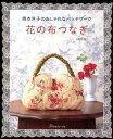 花の布つなぎ〈復刻版〉 岡本洋子のおしゃれなパッチワーク [ 岡本洋子 ]