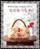 花の布つなぎ〈復刻版〉