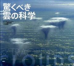 【楽天ブックスならいつでも送料無料】驚くべき雲の科学 [ リチャード・ハンブリン ]