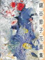 【謝恩価格本】鍵谷節子花画集