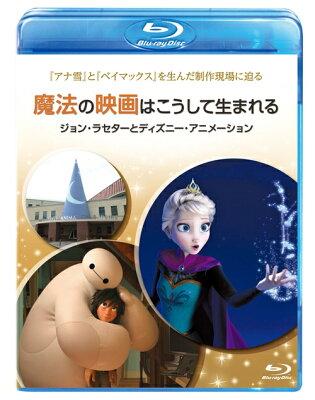 魔法の映画はこうして生まれる/ジョン・ラセターとディズニー・アニメーション【Blu-ray】 …