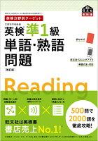 英検分野別ターゲット英検準1級単語・熟語問題 改訂版