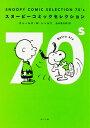 SNOOPY COMIC SELECTION 70's (角川文庫) [ チャールズ・M.シュルツ ]