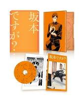 坂本ですが? 2【Blu-ray】