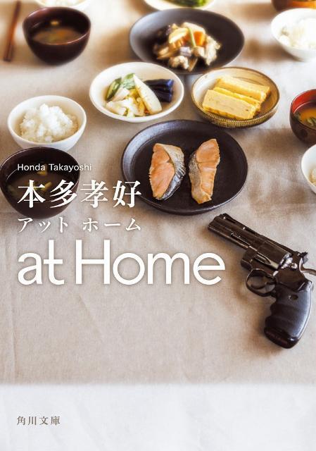 at Home/本多孝好