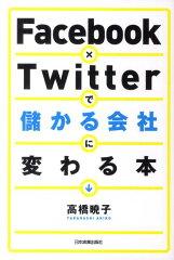 【送料無料】Facebook×Twitterで儲かる会社に変わる本