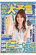 【送料無料】競馬大予言 ダービー号(2012年)
