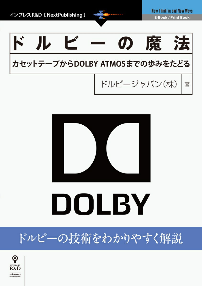 工学, その他 POD DOLBY ATMOS DOLBY ATOMS NextPublishing