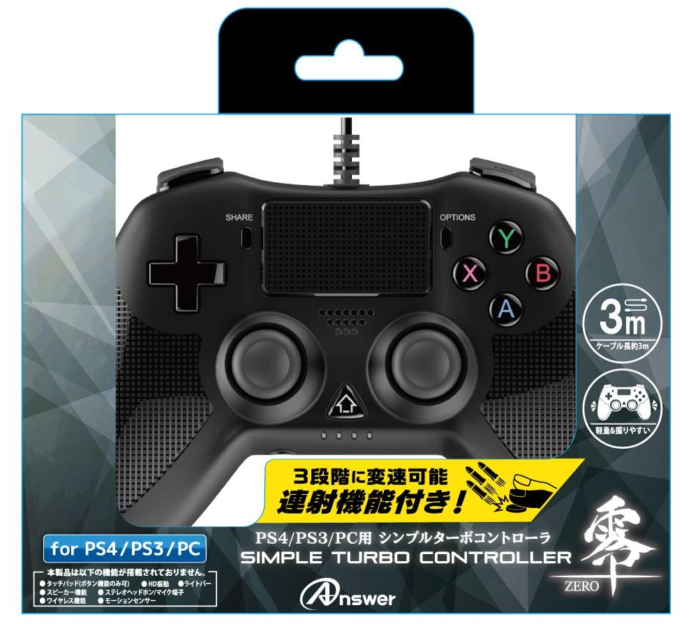 PS4/PS3/PC用 シンプルターボコントローラ 零~ZERO~(ブラック)
