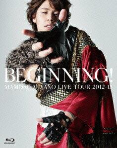 【送料無料】MAMORU MIYANO LIVE TOUR 2012-13〜BEGINNING!〜【Blu-ray】 [ 宮野真守 ]