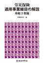 労災保険適用事業細目の解説 令和3年版 [ 労働新聞社 ]