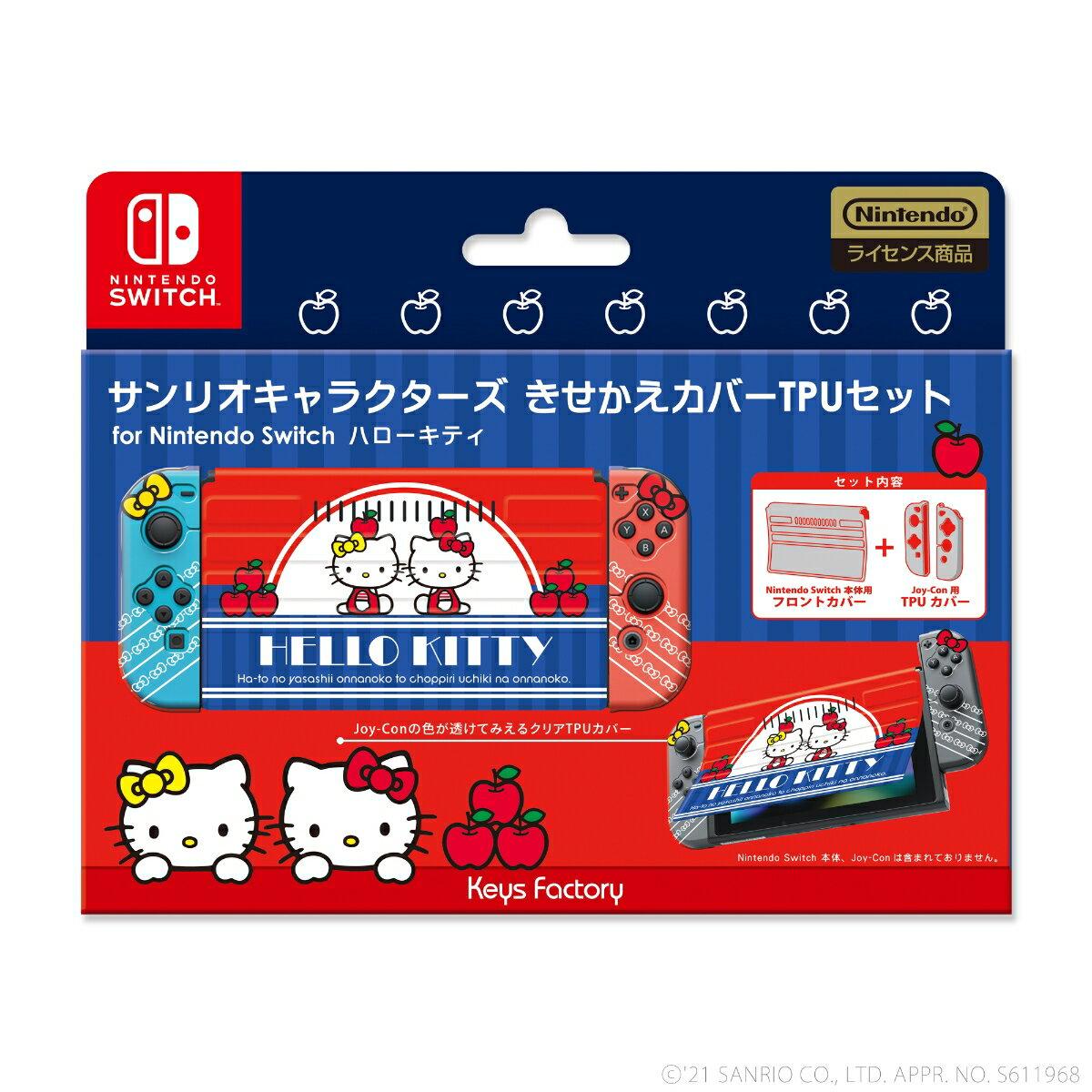 サンリオキャラクターズ きせかえカバーTPUセットfor Nintendo Switch ハローキティ