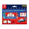 サンリオキャラクターズ きせかえカバーTPUセットfor Nintendo Switch ハローキティの画像