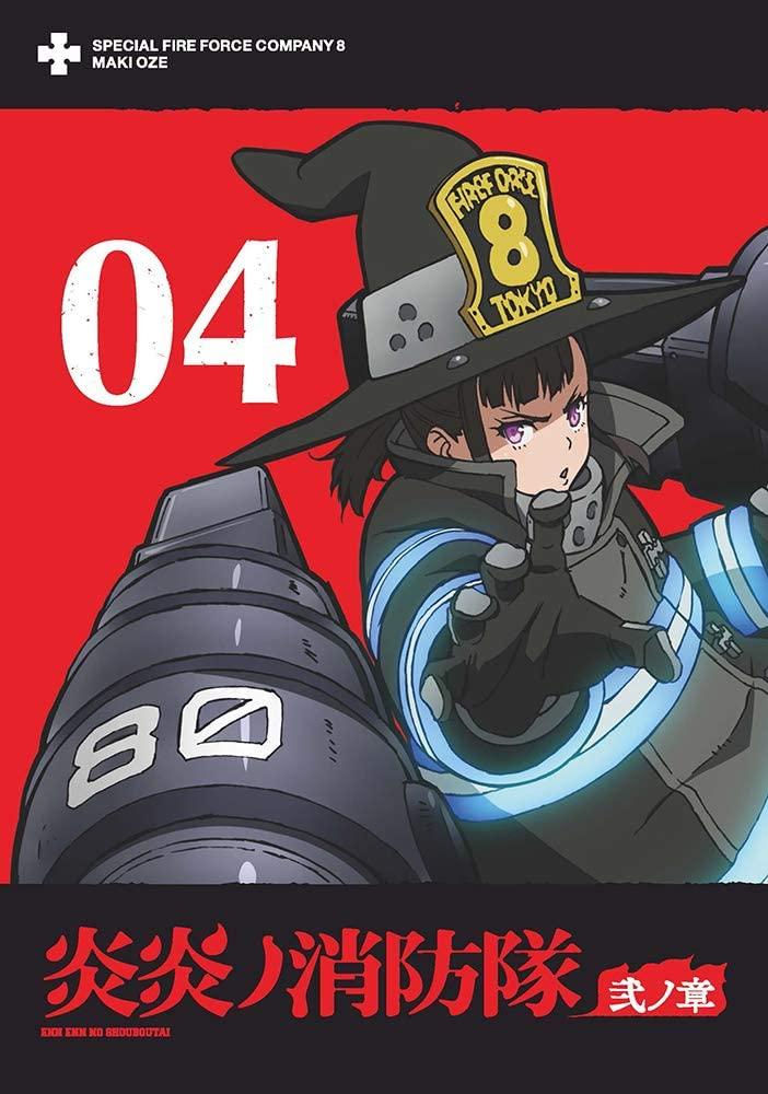 炎炎ノ消防隊 弐ノ章 DVD 第4巻