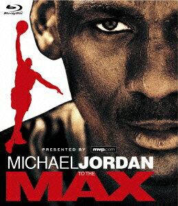 「マイケル・ジョーダン トゥ・ザ・マックス」のパッケージ