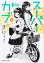 スーパーカブ(2) (角川コミックス・エース) [ 蟹丹 ]