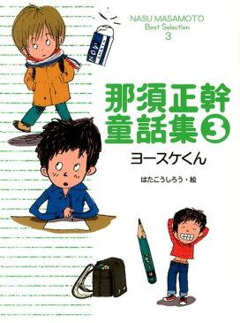 那須正幹童話集(3) ヨースケくん [ 那須正幹 ]