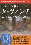 レオナルド・ダ・ヴィンチぬり絵ブック(vol.2) 歴史上最高の絵画にあなたの彩りを!