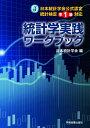 日本統計学会公式認定 統計検定準1級対応  統計学実践ワークブック [ 日本統計学会 ]
