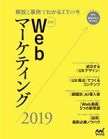 『最新Webマーケティング2019 解説と事例でわかるITの今』の画像