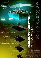 プラットフォーム (Blu-ray+DVDセット)【Blu-ray】