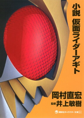 小説 仮面ライダーアギト (講談社キャラクター文庫) [ 岡村 直宏 ]