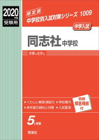 同志社中学校(2020年度受験用)