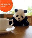 パンダです。 [ 大西亜由美 ]