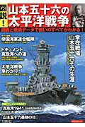 「図説!山本五十六の太平洋戦争」の表紙