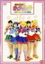【送料無料】ミュージカル美少女戦士セーラームーン外伝 ダーク・キングダム 復活篇
