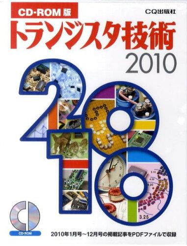 トランジスタ技術(2010) CD-ROM版 (<CD-ROM>)