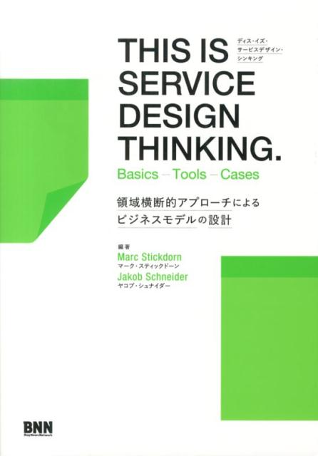 THIS IS SERVICE DESIGN THINKING.画像