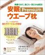 安眠ウエーブ枕Premium