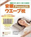 安眠ウエーブ枕 プレミアム 特製オリジナル枕つき 熟睡できて、首こり・肩こりも解消! (講談社の実用 ...